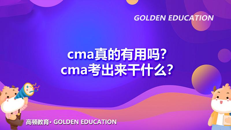 cma真的有用吗?cma考出来干什么?