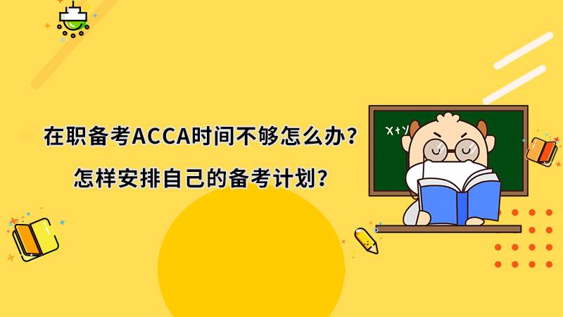 在职备考ACCA时间不够怎么办?怎样安排自己的备考计划?