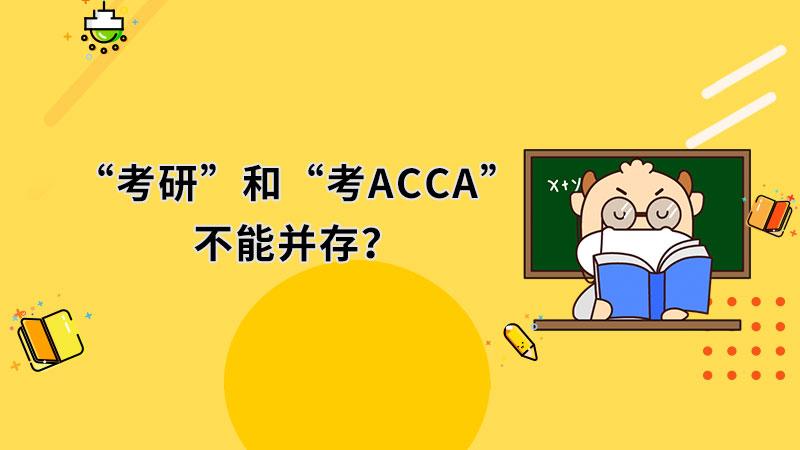 """""""考研""""和""""考ACCA""""不能并存?应该先考哪个?"""
