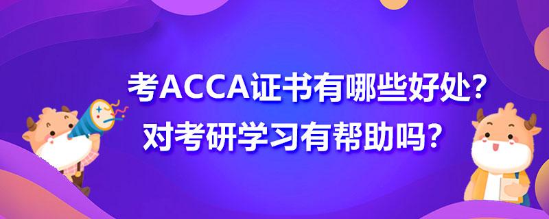 考ACCA证书有哪些好处?对考研学习有帮助吗?
