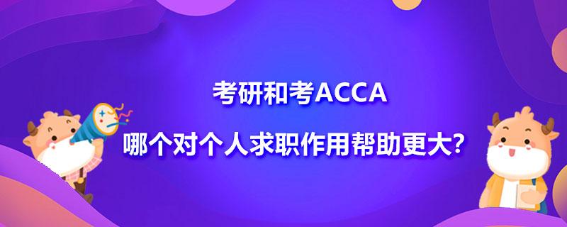 考研和考ACCA哪个对个人求职作用帮助更大?