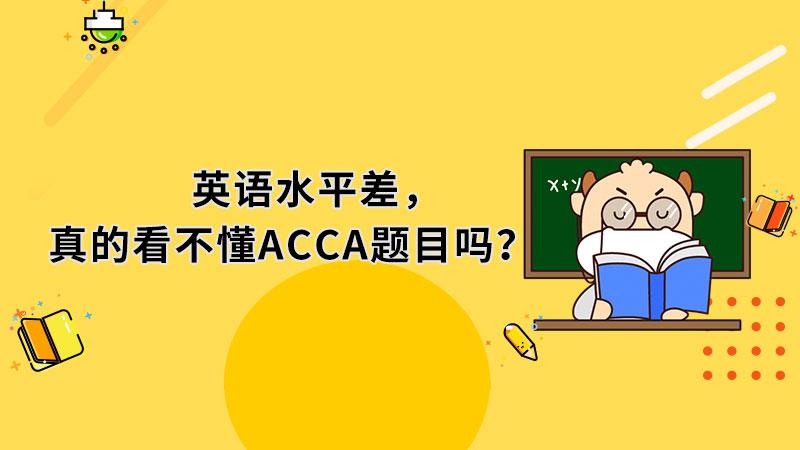 英语水平差,真的看不懂ACCA题目吗?