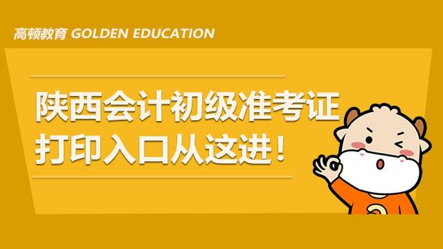 初级会计职称考试-陕西会计初级准考证打印入口从这进!