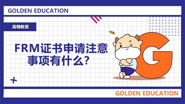 FRM证书申请注意事项有什么?FRM证书在国内能用吗?