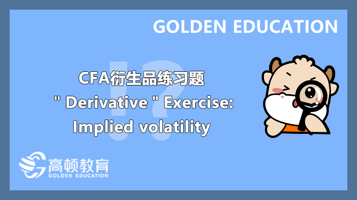 "CFA衍生品练习题""Derivative""Exercise:Implied volatility"