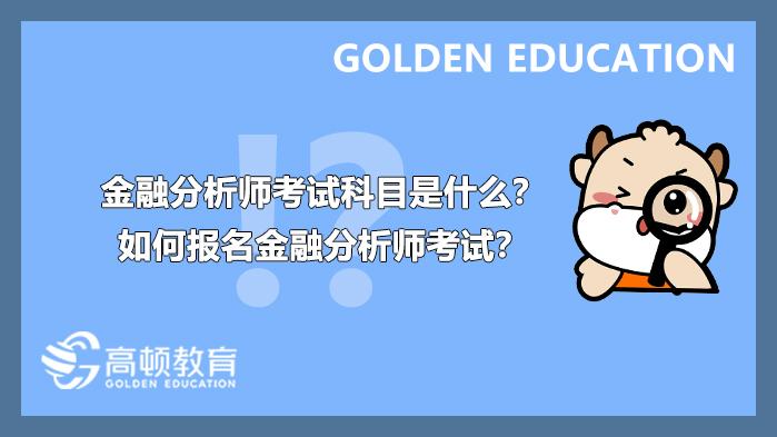 高顿教育:金融分析师考试科目是什么?如何报名金融分析师考试?