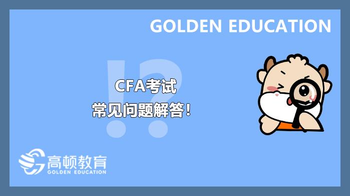 CFA5月考试常见问题解答!CFA考试什么时候可以打印准考证?