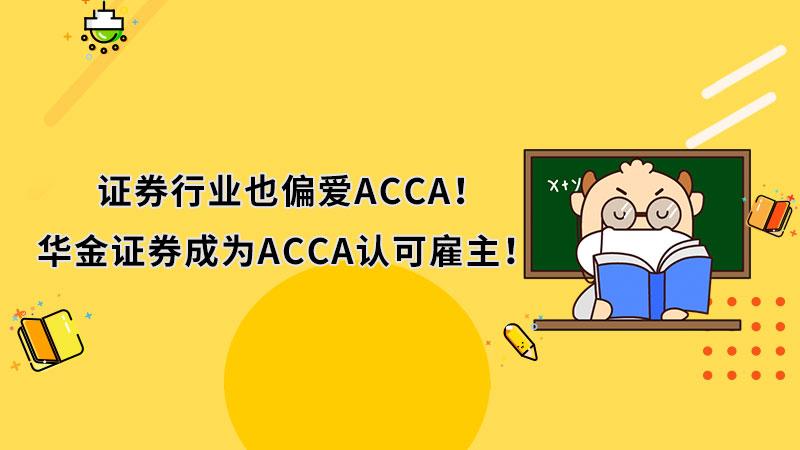 证券行业也偏爱ACCA!华金证券成为ACCA认可雇主!