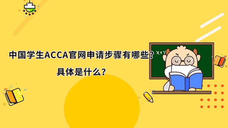 中国学生ACCA官网申请步骤有哪些?具体是什么?