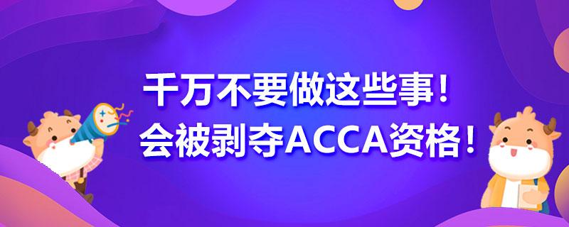 千万不要做这些事!会被剥夺ACCA资格!