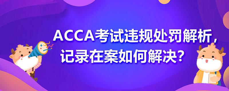ACCA考试违规处罚解析,记录在案如何解决?