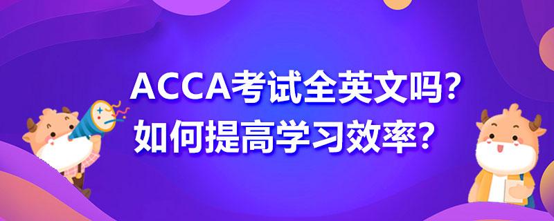 ACCA考试全英文吗?如何提高学习效率?