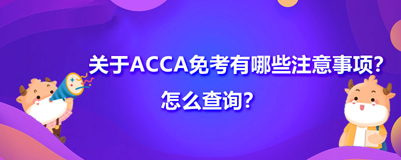 关于ACCA免考有哪些注意事项?怎么查询?