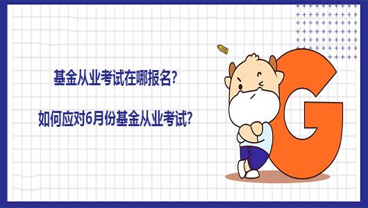 基金从业考试在哪报名?如何应对6月份基金从业考试?