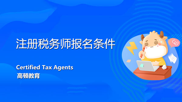 2021注册税务师报名条件有哪些?港澳台报名有何不同?