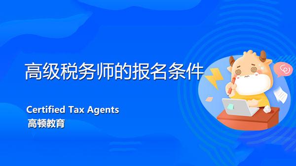 高级税务师的报名条件有几条?会计专业能不能报考?