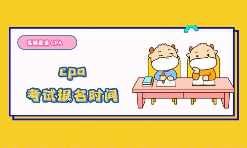 cpa2021年考试报名时间!注会考试科目难度怎么样?