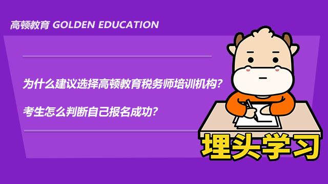为什么建议选择高顿教育税务师培训机构?考生怎么判断自己报名成功?