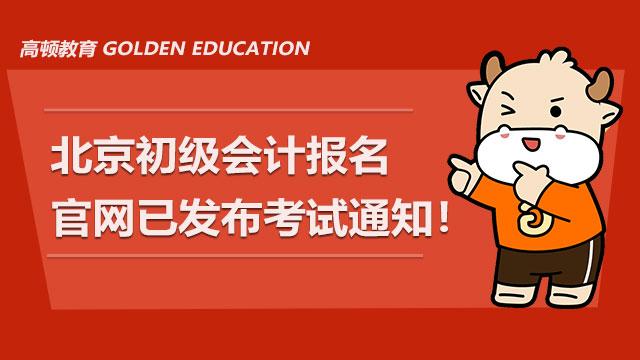 北京初级会计报名官网