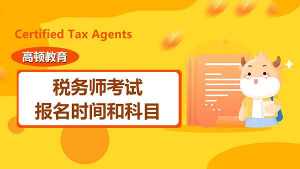 税务师考试报名时间和科目