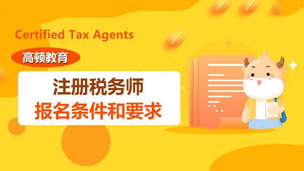 注册税务师报名条件和要求