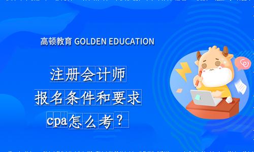 注册会计师报名条件和要求?cpa怎么考?