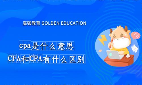 cpa是什么意思?CFA和CPA有什么区别?