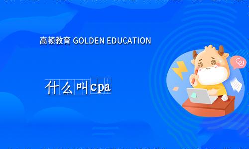 什么叫cpa?ACCA、CFA、CPA考哪个?