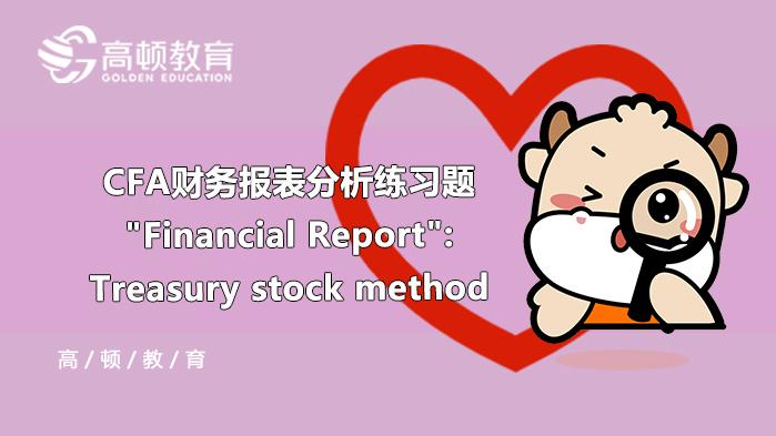 "CFA财务报表分析练习题""Financial Report"":Treasury stock method"