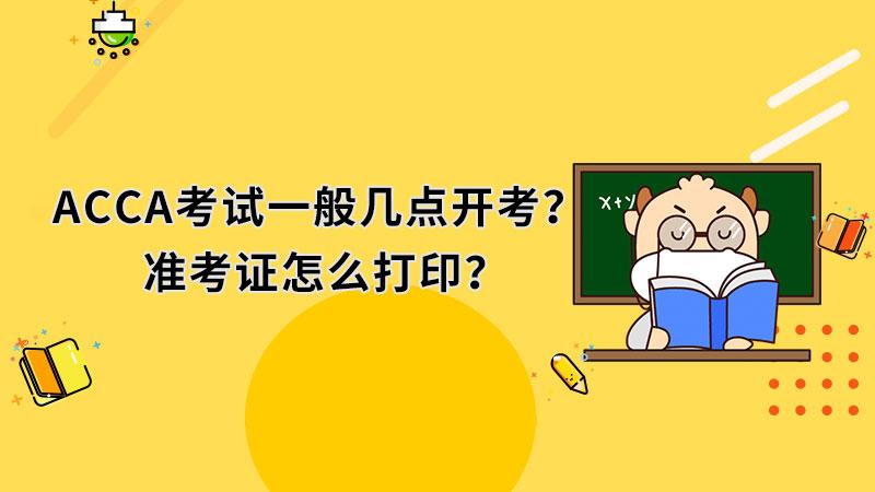2021年ACCA考试一般几点开考?准考证如何下载?
