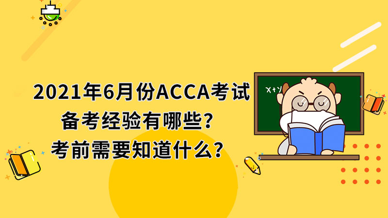 2021年6月份ACCA备考经验有哪些?考前需要知道什么?