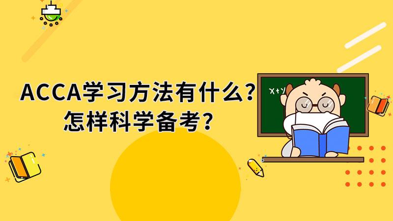 ACCA学习方法有什么?怎样科学备考?
