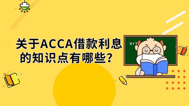 关于ACCA借款利息的知识点有哪些?