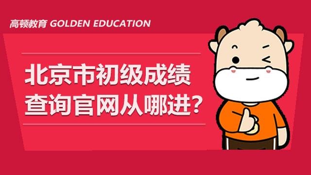 北京2021初级成绩查询官网