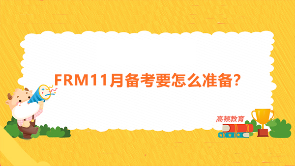 2021年FRM11月备考要怎么准备?有哪些资料推荐?