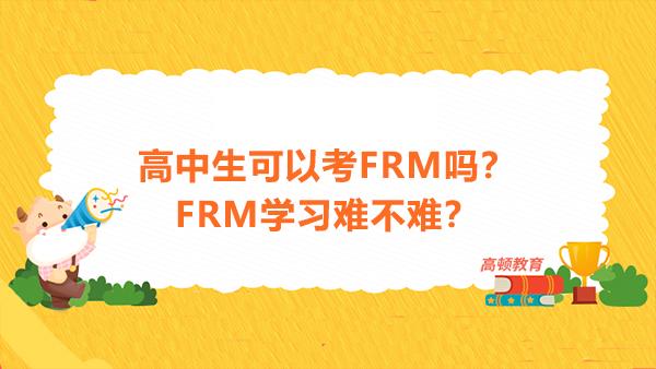 高中生可以考FRM吗?FRM学习难不难?
