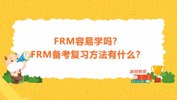 FRM容易学吗?FRM备考复习方法有什么?