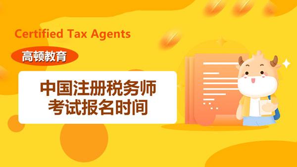 中国注册税务师考试报名时间