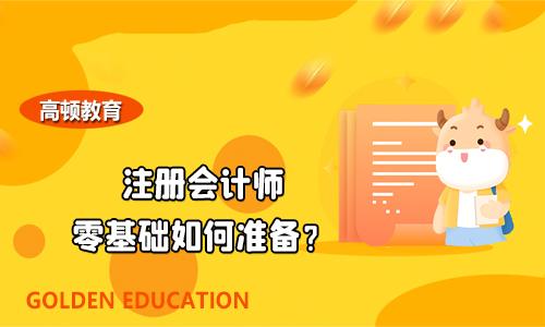 注册会计师零基础如何准备?第一次如何搭配考试科目?