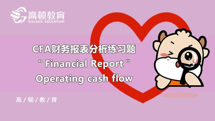 "CFA财务报表分析练习题""Financial Report"":Operating cash flow"