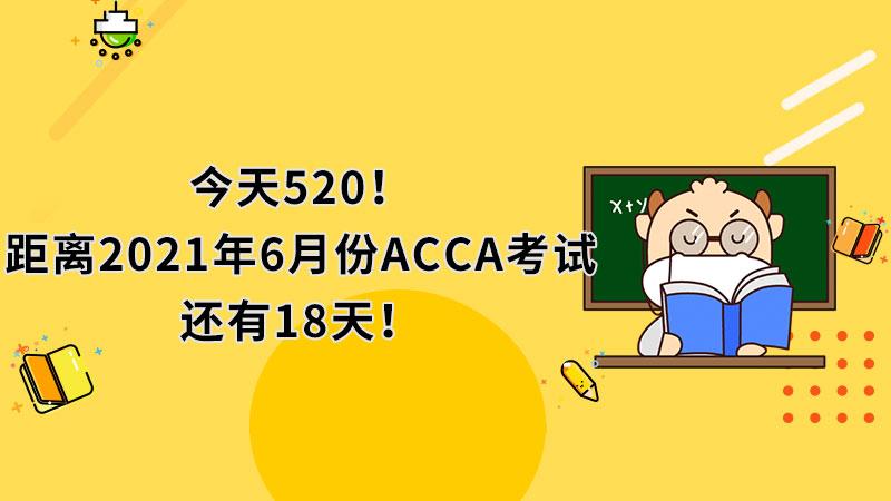 今天520!距离2021年6月份ACCA考试还有几天?