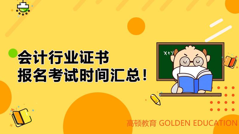 会计行业的证书及报名考试时间