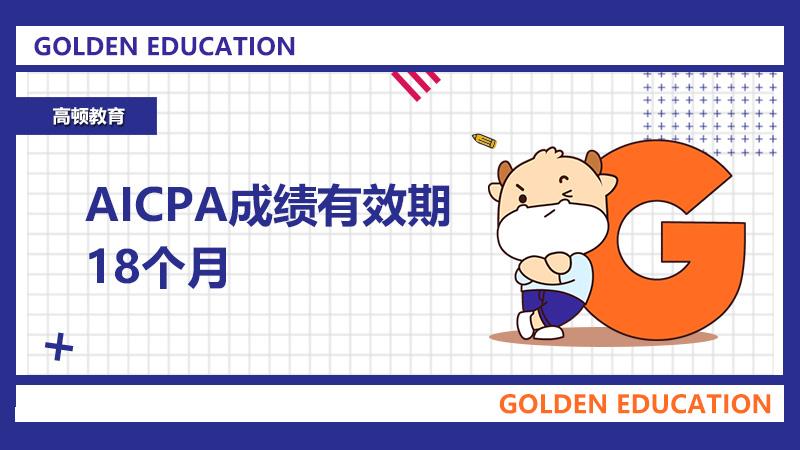 AICPA成绩有效期多长?考场都有哪些?