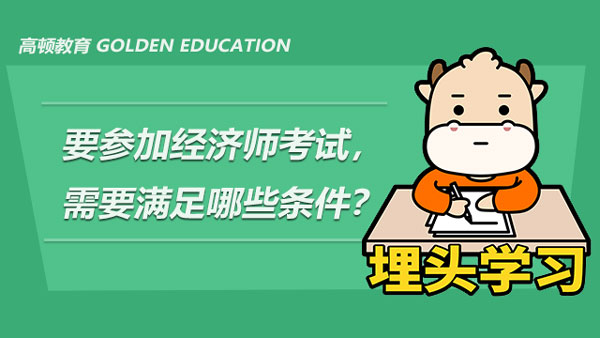 要参加经济师考试,需要满足哪些条件?