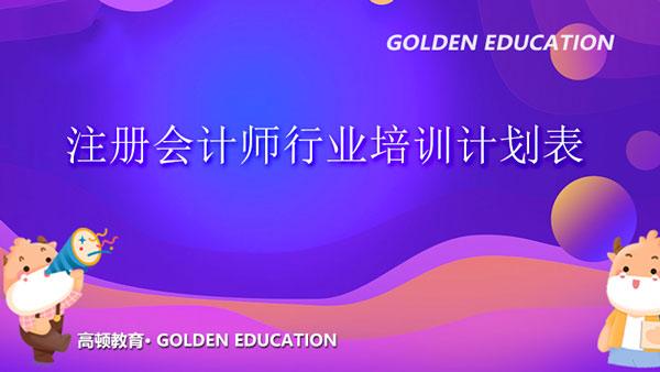 上海市2021年注册会计师行业培训计划表