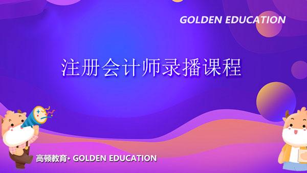 2021年上海市注册会计师网络录播课程目录