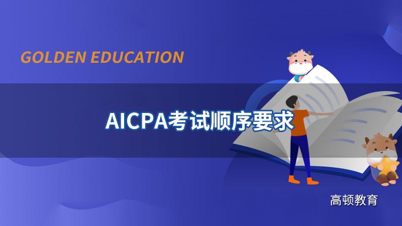 AICPA协会对考试顺序有要求吗?