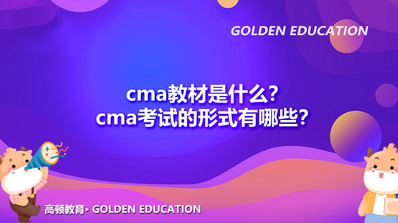 cma教材是什么?cma考试的形式有哪些?