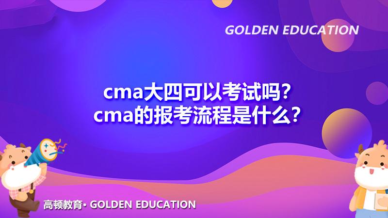 cma大四可以考试吗?cma的报考流程是什么?