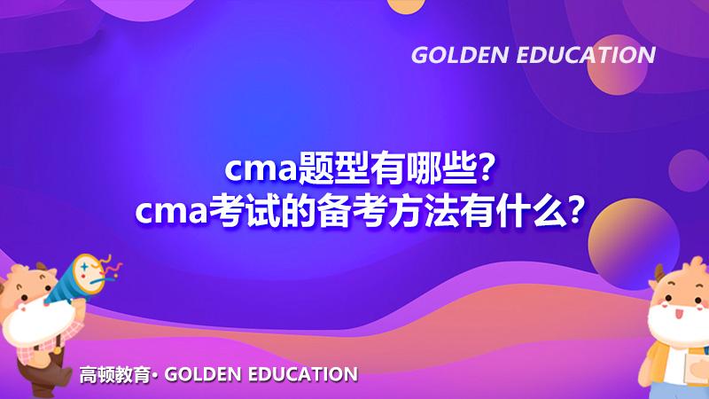 cma题型有哪些?cma考试的备考方法有什么?